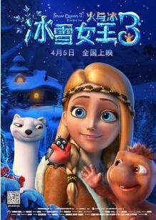 冰雪女王3