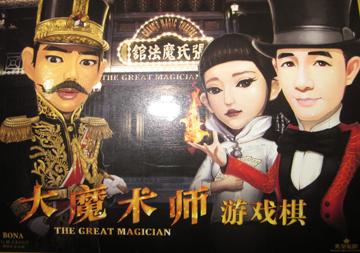 会员积分兑换-《大魔术师》游戏棋