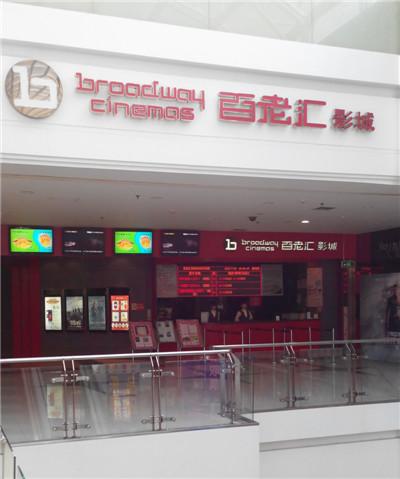 唐山银兴百老汇影院是香港百老汇戏院有限公司与湖北省电影
