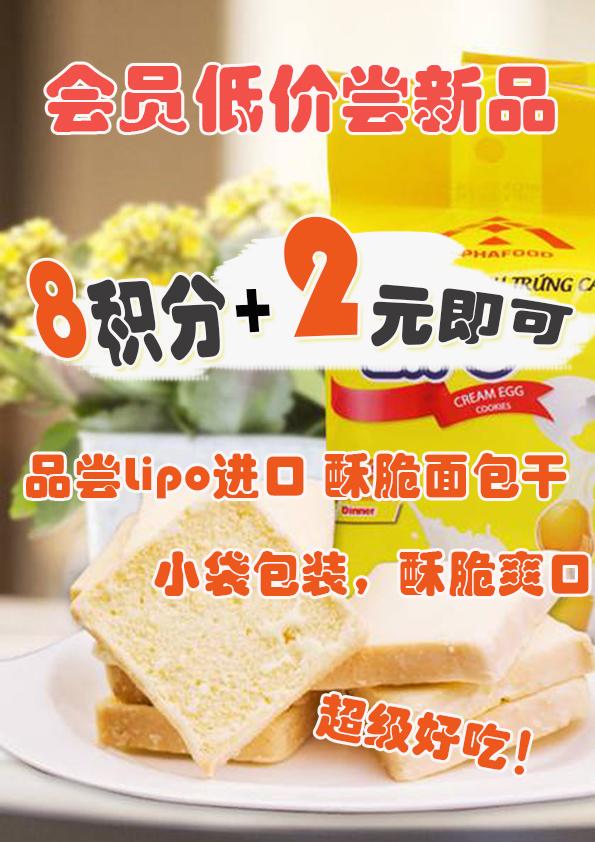 会员积分尝鲜 lipo进口面包干8积分+2元